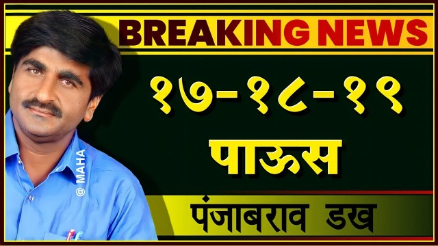 Weather Update: Punjabrao Dakh weather forecast for three days in this district from 17th